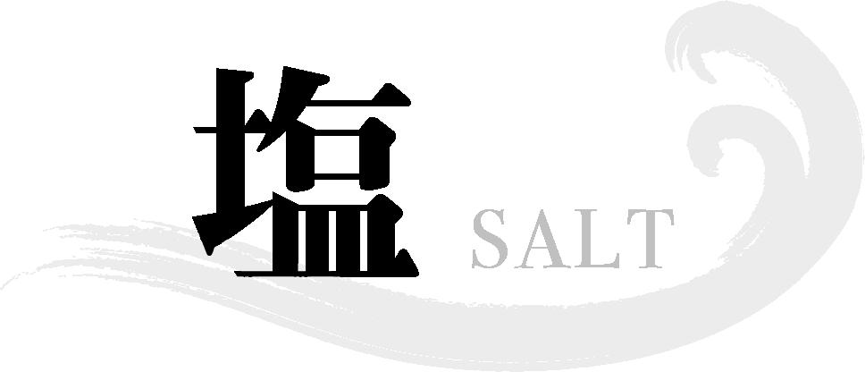 塩SALT